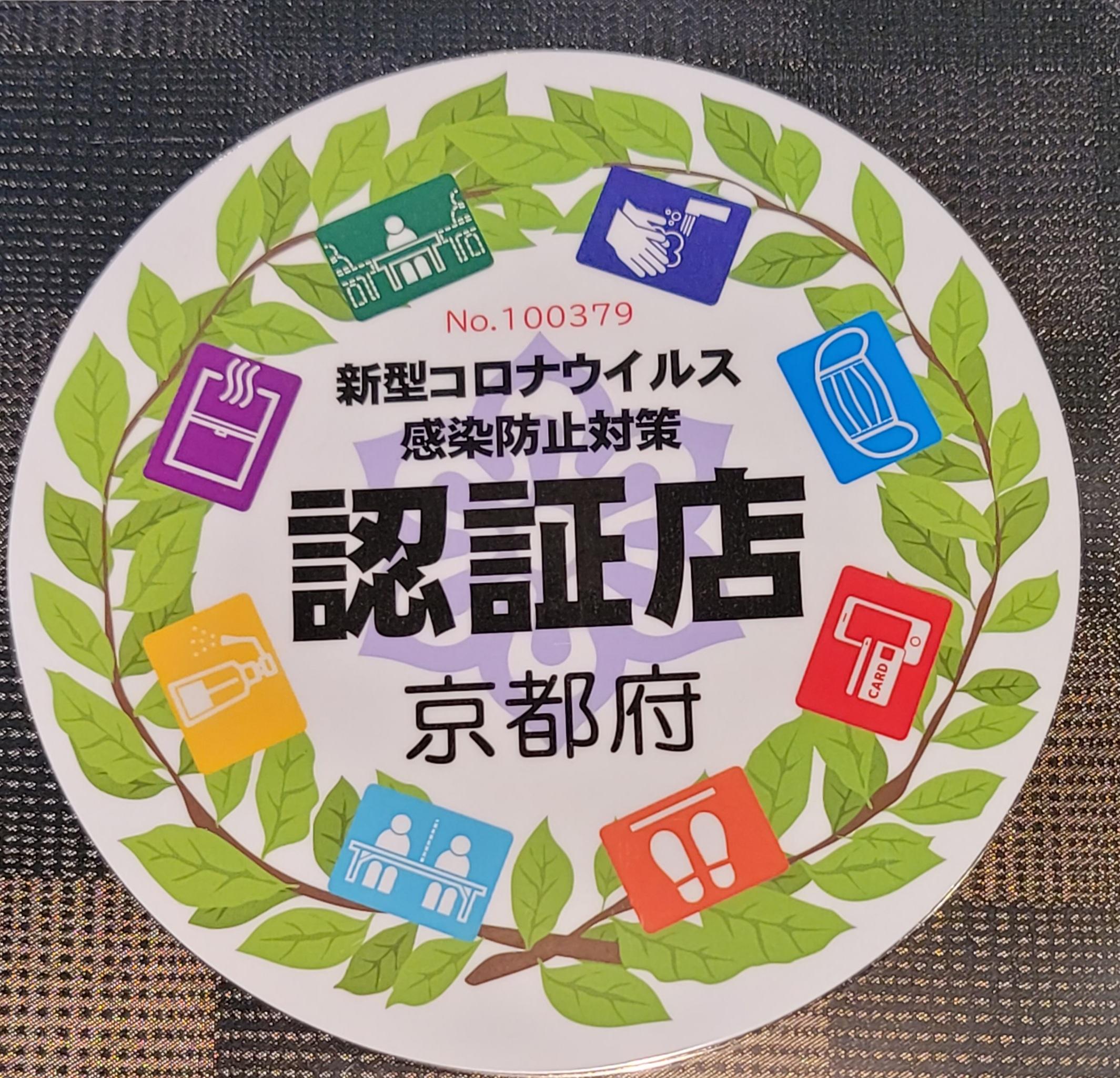 京都府認証店